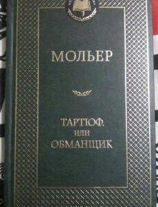 Мольер, сборник пьес (список на фотографии)