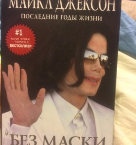 Без маски - книга о Майкле Джексоне
