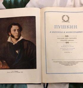 Книга биография А.С.Пушкин 1956 года