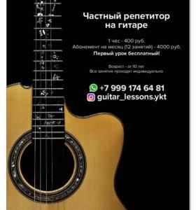 Частный репетитор на гитаре