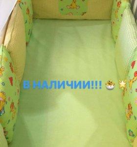 Бортики для новорожденного