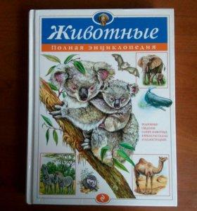 Книга Полная энциклопедия животных