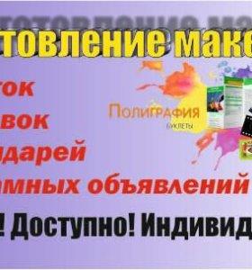 Макеты рекламной продукции
