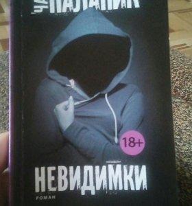 Книга Невидимки