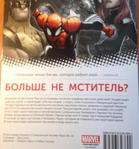 Комикс Марвел