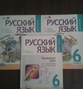 Учебники по русскому языку для 6 класса