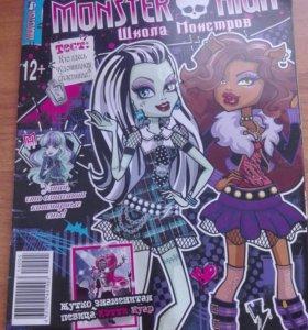 Журнал новый!