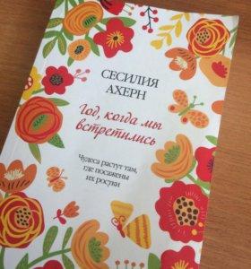 Книга Сесилия Ахерн