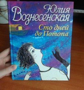 """Книга """"Сто дней до Потопа"""""""
