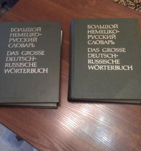 Большой немецко-русский словарь. 2 тома.