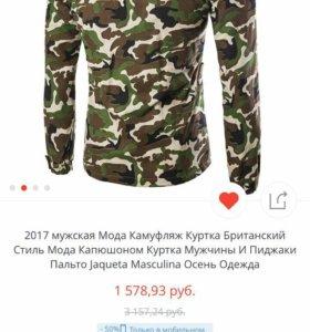 новая куртка ветровка военная