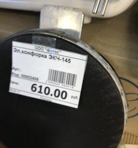 Комфорка для электроплиты ЭКЧ-145