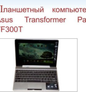 Планшет трансформер Asus