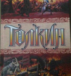 Джон Р. Р. Толкин, Полная история Средиземья