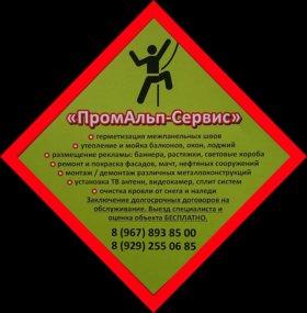ПромАльп-Сервис