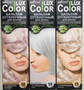 Бальзам оттеночный для волос для блондинок