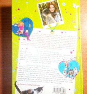 Книга лучшие друзья романы для девочки