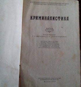 """Учебное пособие """" Криминалистика"""" издание 1952 г"""