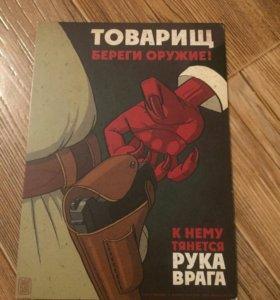 """Открытка плакат """"Товарищ, береги оружие"""""""