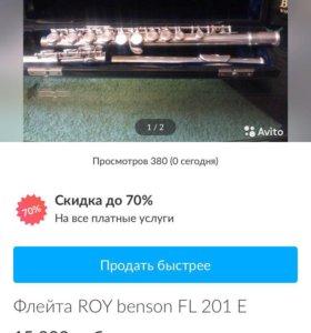 Флейта ROY BENSON FL 201.