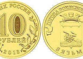 Юбилейные монеты 10₽