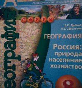Учебники по географии 7 и 8 кл
