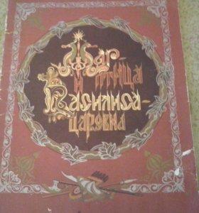 Детская книга.