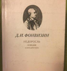 """""""Недоросль"""" Д.И.Фонвизин"""