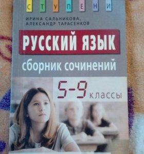 Сборник сочинений русский язык