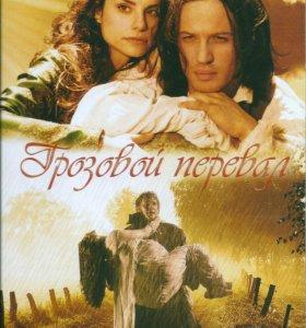"""DVD диск """"Грозовой перевал""""."""