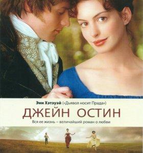 """DVD диск """"Джейн Остин""""."""