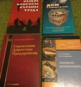 Необходимые книги владельцев предприятий/строителе