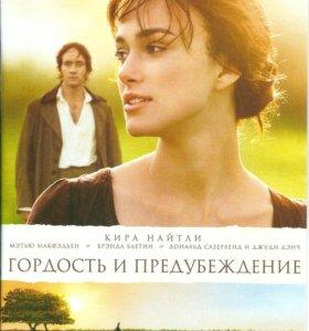 """DVD диск """"Гордость и предубеждение""""."""