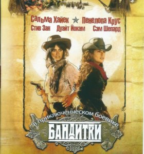 "DVD диск ""Бандитки""."