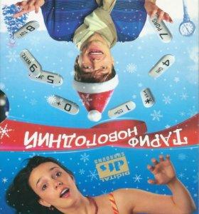 """DVD диск """"Тариф новогодний""""."""