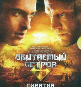 """DVD диск """"Обитаемый остров. Схватка."""""""