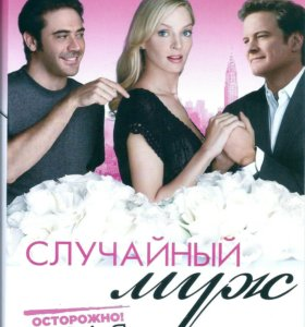 """DVD диск """"Случайный муж""""."""