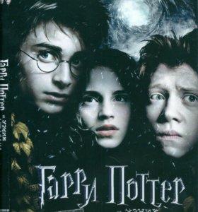 "DVD диск ""Гарри Поттер и узник Азбакана""."