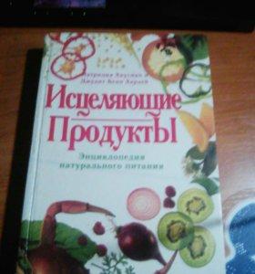 Продам книгу в хорошом состояние