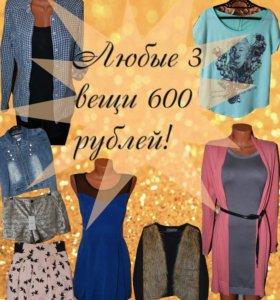3 вещи = 600 рублей!