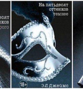 3 книги 50 оттенков серого
