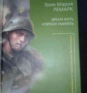 Книга Ремарк