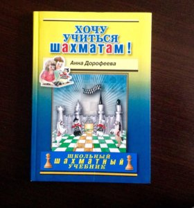 Шахматный учебник Анна Дорофеева новый