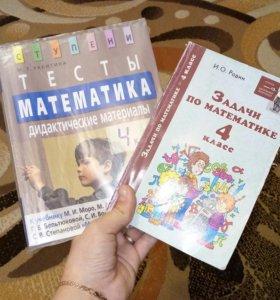 Книги по математике 4 класс