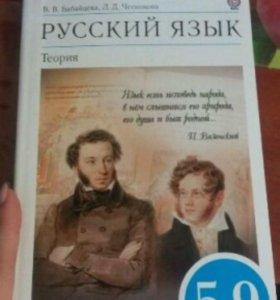 Русский язык теория 5-9класм Бабайцева