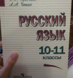 Русский язык 10-11 класс Греков, Чешко