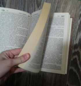 """Книга """"Роберт Джордан"""""""