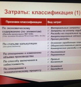 Слайды Эффективная презентация