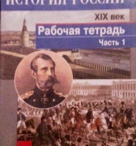 Рабочая тетрадь 8 класс история России часть 1 и 2