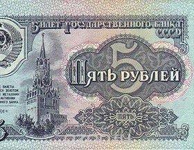 Банкнота 5 рублей СССР 1991
